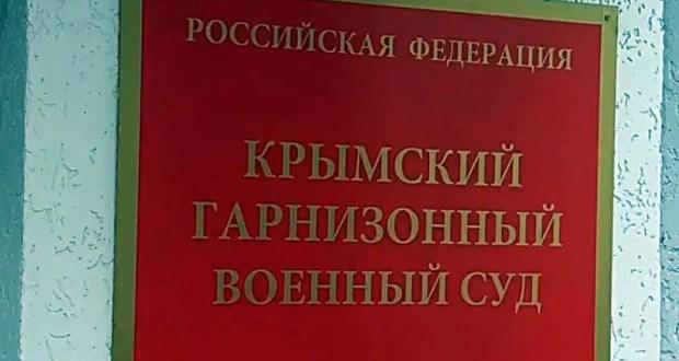В Крыму осудили бывших военнослужащих, виновных в похищении человека
