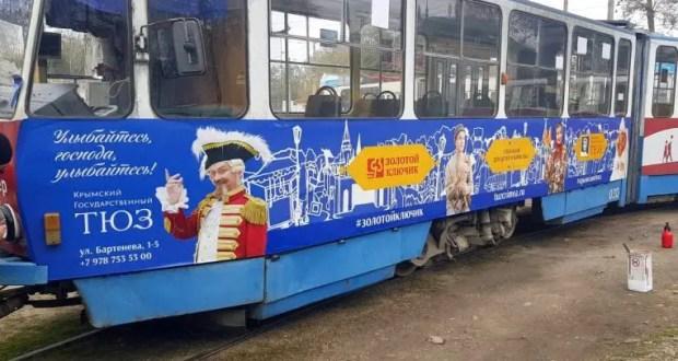 По улицам Евпатории будет курсировать трамвай со сказочными персонажами