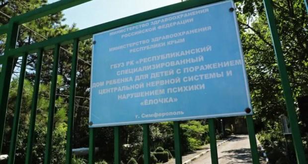 Генеральная прокуратура РФ контролирует устранение нарушений закона в крымском доме ребёнка «Ёлочка»