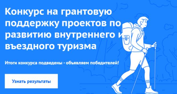 47 проектов от Республики Крым получат гранты от Ростуризма на 130 миллионов рублей
