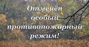 Особый противопожарный режим на территории Республики Крым отменен
