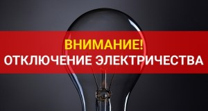В Симферополе начнут отключать электроэнергию по ночам