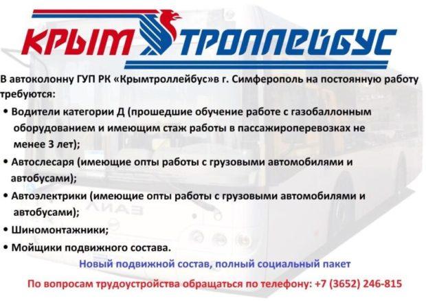 Внимание! ГУП РК «Крымтроллейбус» ищет сотрудников