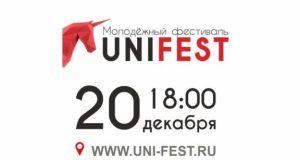 UNI FEST – первый молодежный фестиваль в онлайн-формате