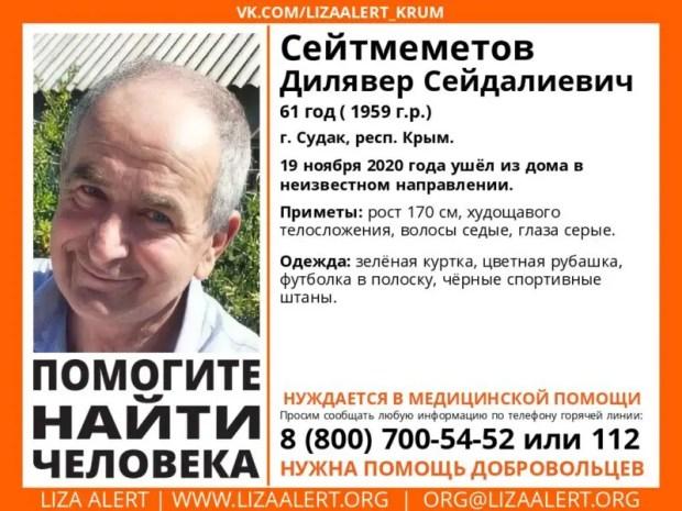 Внимание! В Крыму разыскивают мужчину - пропал Дилявер Сейтмеметов