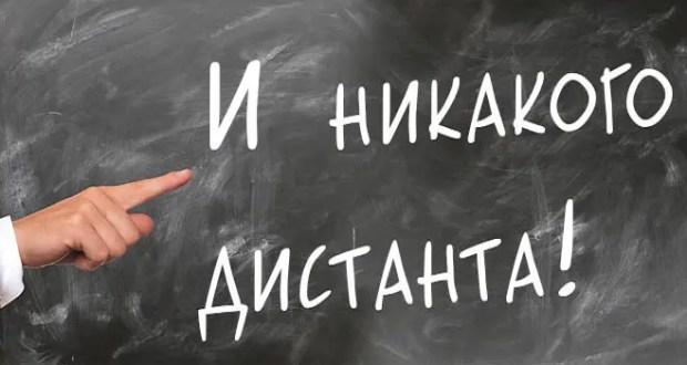 Уйдут ли в декабре крымские школьники на «дистанционное обучение» дома