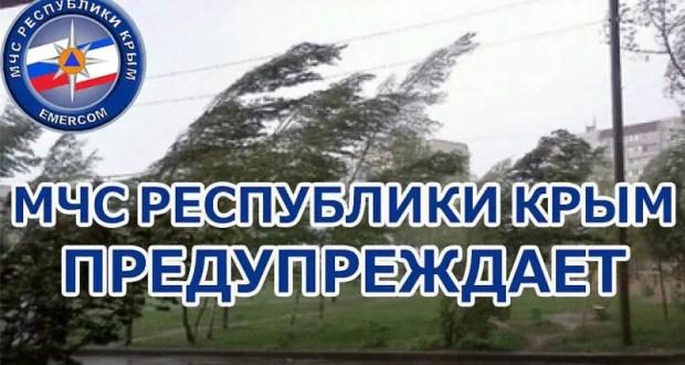 МЧС предупреждает: в воскресенье и в начале следующей недели в Крыму ожидается сильный ветер