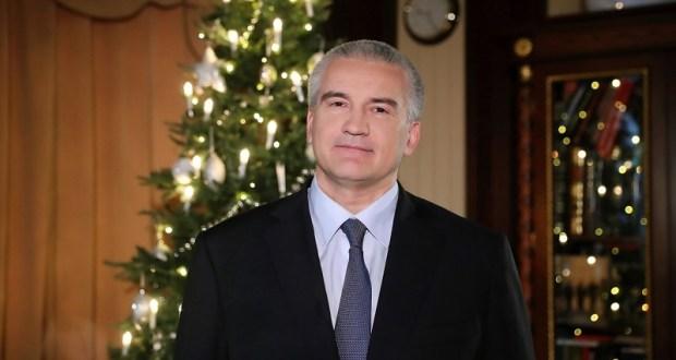 Новогоднее обращение Главы Республики Крым Сергея Аксёнова