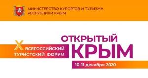 От Владивостока до Калининграда: более 30 регионов России примут участие в форуме «Открытый Крым»
