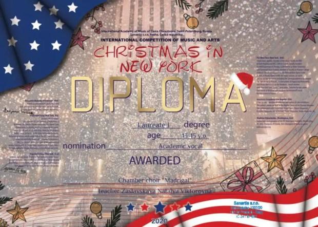 Победа симферопольских творческих коллективов в фестивале «Christmas in New York»
