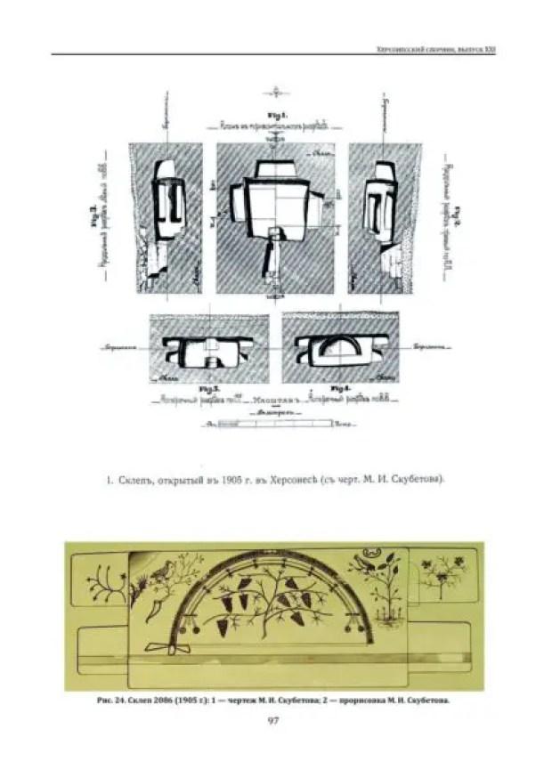 Подарок к Новому году: свет увидел 21-й выпуск «Херсонесского сборника»