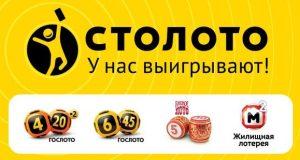 В России появится 3 тысячи лотерейных автоматов