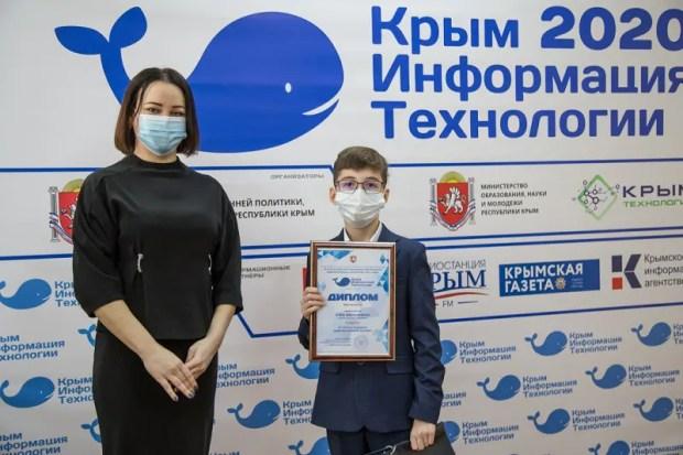 В Крыму наградили победителей конкурса компьютерных проектов «КИТ-2020»