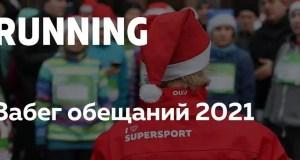 """1 января в Севастополе - легкоатлетический """"Забег обещаний"""""""