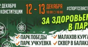 Севастопольцев приглашают на фестиваль, а точнее - «За здоровьем — в парки!»