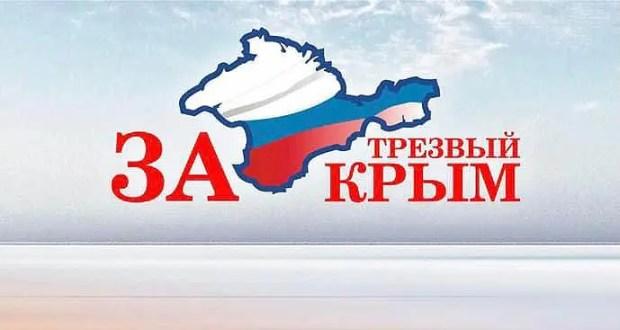 «Доброволец» и «Здоровые силы Севастополя» - за трезвый Крым