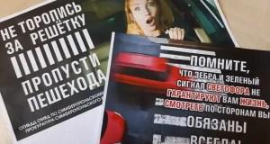 """В Симферопольском районе подвели итоги акции """"Пешеход, пешеходный переход!"""""""