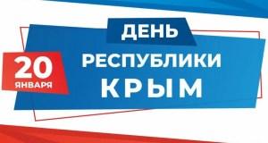 Поздравления с Днем Республики Крым и 30-летием Крымского референдума 1991 года