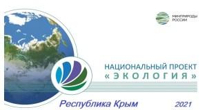 Крым в числе десяти регионов страны в 2021 году выполнит расчистку рек в рамках нацпроекта «Экология»