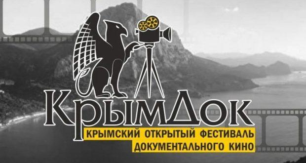 VI Крымский открытый фестиваль документального кино «КРЫМДОК» состоится в мае. Участвуете?