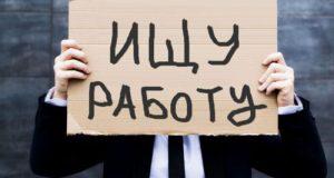 Официально: за год число безработных в Крыму выросло… в 9 раз
