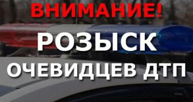 ГИБДД разыскивает очевидцев ДТП в крымском поселке Первомайское