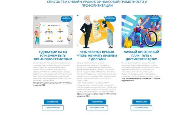 Севастополь - в десятке лучших регионов РФ по охвату онлайн-уроками финансовой грамотности