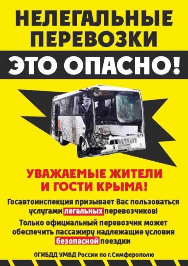 В Симферополе началась операция «Нелегальные перевозки». ГИБДД предупреждает