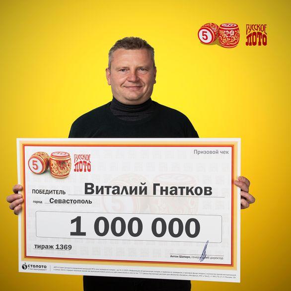 """Результат новогоднего розыгрыша """"Русского лото"""" - на одного миллионера в Крыму стало больше"""