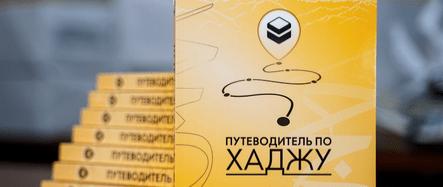 Муфтият Крыма представил книгу «Путеводитель по хаджу»