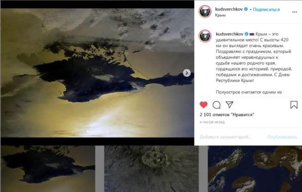Необычное поздравление крымчанам передали из космоса