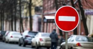 Вниманию автолюбителей, 23 февраля с утра перекроют улицу Павленко в Симферополе