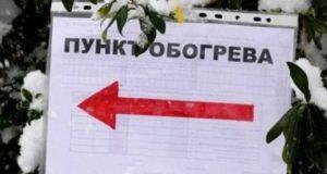 В Симферополе открыты 13 пунктов обогрева