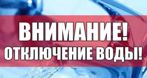Села Симферопольского и Бахчисарайского районов на двое суток останутся без воды