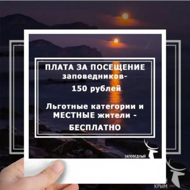 В Крыму вход на территорию заповедников и охраняемых природных территорий стал платным