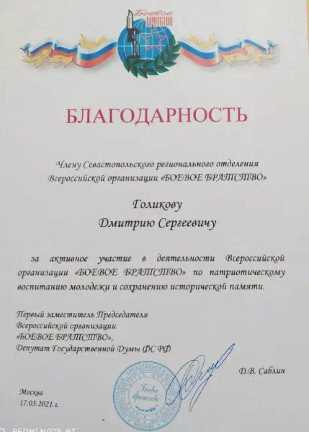 В Севастополе чествовали и награждали активистов «Боевого Братства»