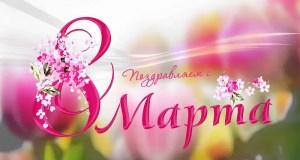 Севастопольский «Доброволец» поздравляет с Международным женским днем!