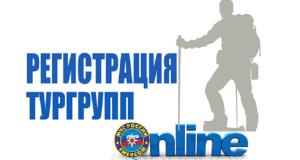 МЧС Крыма призывает регистрировать туристические группы. Ну, мало ли что...