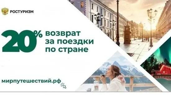 Крым - лидер по числу бронирований начала третьего этапа Программы туристического кешбэка