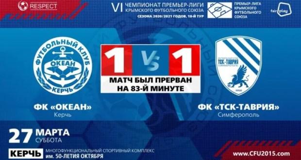 Футбольный скандал Керчи. Матч между местным «Океаном» и симферопольской «Таврией» был прерван