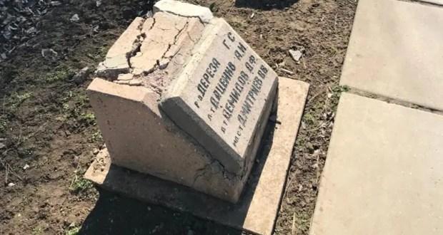 Следователи установили личность вандала, осквернившего братские могилы советских воинов в Армянске