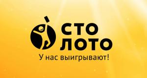 """В Крыму разыскивают миллионера - играл и выиграл в новогоднем тираже """"Русское лото"""""""