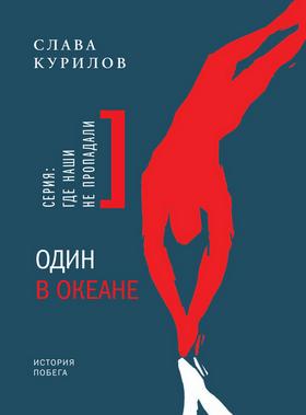«Один в Океане»: книга о свободе, мотивации и силе человеческого духа