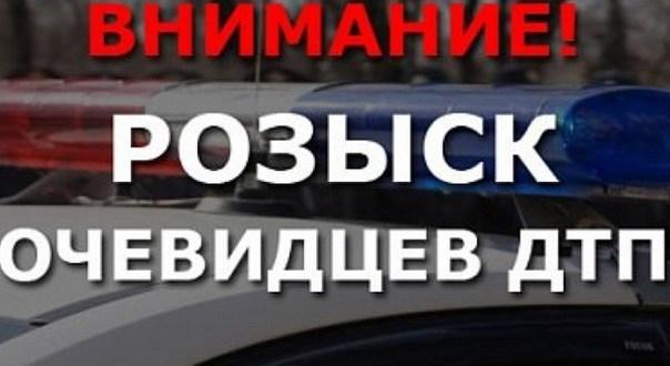 Полиция просит откликнуться очевидцев ДТП в Симферополе