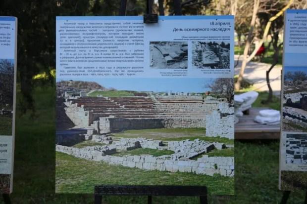 В Херсонесе - стендовая выставка ко Дню памятников и исторических мест
