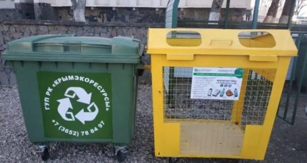 В трех районах Симферополя установили 90 специальных желтых контейнеров для раздельного сбора мусора