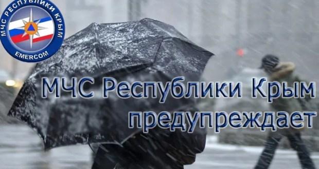 МЧС объявило штормовое предупреждение в Крыму на 8 апреля