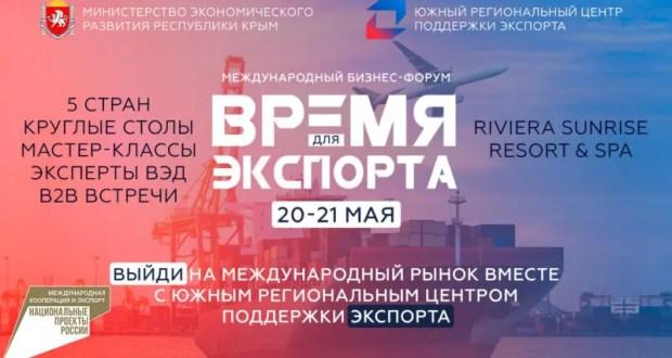 Первый Международный бизнес-форум «Время для экспорта» пройдет в Алуште в мае