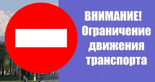 18 апреля на дорогах Балаклавы временно ограничат движение транспорта
