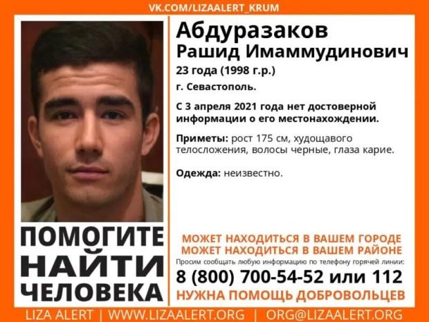 Внимание! В Севастополе разыскивают Ивана Позднякова и Рашида Абдуразакова